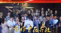 中国优乐国际人献礼十九大 《时间去哪儿了》在京发布