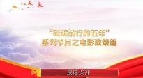 电影政策助力中国电影砥砺前行 迈向创作黄金时代