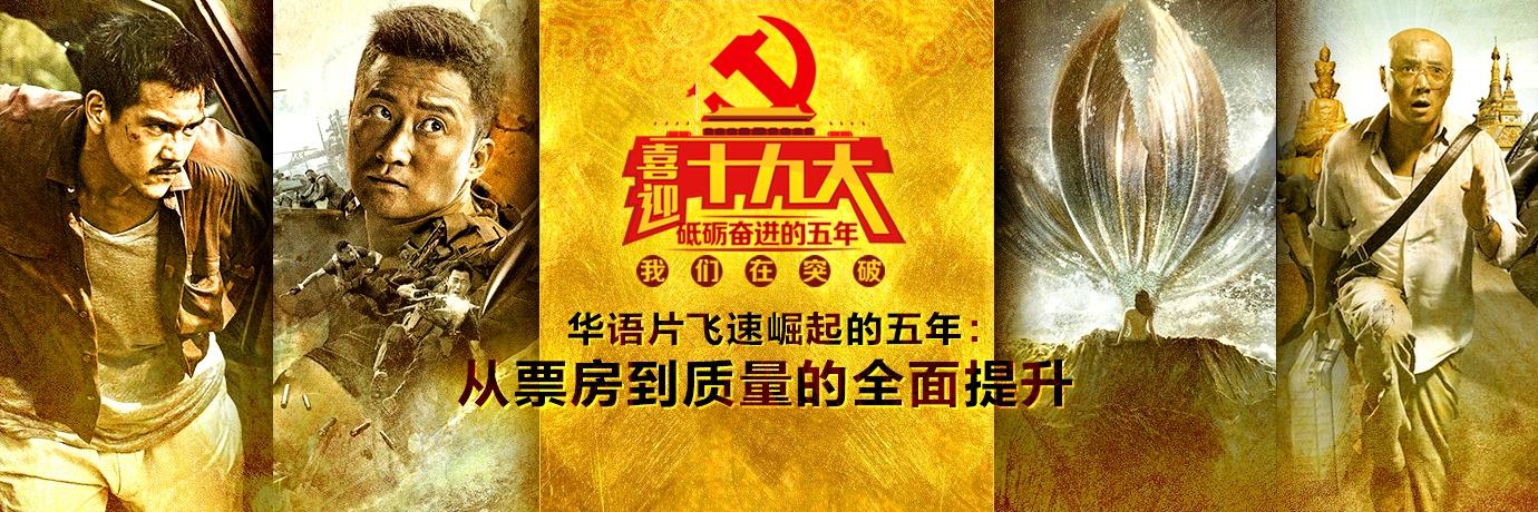 华语片飞速崛起的五年