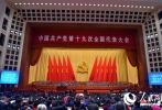 金沙娱乐共产党第十九次全国代表大会开幕会在北京召开,中外记者齐聚一堂,全国代表认真聆听报告。