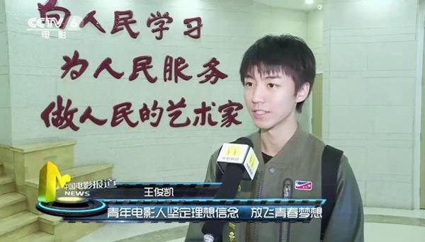 王俊凯接受《中国电影报道》的采访-王俊凯 关晓彤 韩庚学习十九大报