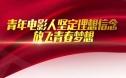 庆祝党的十九大胜利召开 沙龙网上娱乐界积极学习报告精神