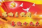 王俊凯、关晓彤、韩庚学习十九大报告 弘扬正能量
