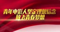 庆祝党的十九大胜利召开 电影界积极学习报告精神