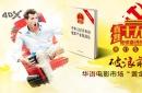 """破浪前行!华语优乐国际市场""""黄金五年""""的新与变"""