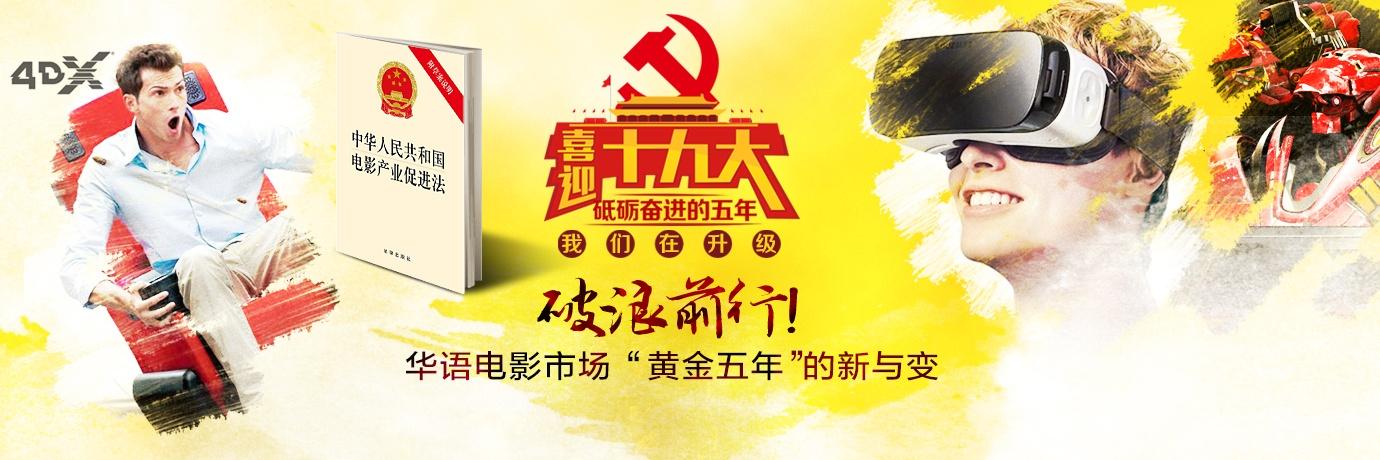 华语电影市场