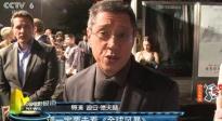 《全球风暴》洛杉矶首映 导演呼吁中国观众观看