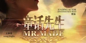 青年导演李宗泰又一力作 《童话先生》即将上映