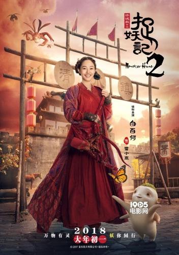 《捉妖记2》首曝造型 梁朝伟李宇春演绎猫鼠游戏_华语