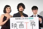 此外,因《昼颜》而为中国影迷所喜爱的男演员斋藤工,作为新海诚主题节目的主持人也帅气亮相。