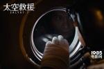 《太空救援》确定引进 战斗民族将上演太空奇迹