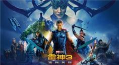 """《雷神3》:愧对""""漫威最佳""""称号 不过是段子集"""
