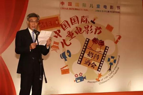 第十三届中国国际儿童电影节招待酒会在上海举行