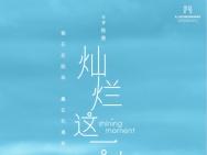 陈果《灿烂这一刻》定档11.24 张敬轩郝蕾主演
