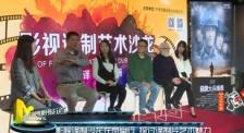 《周末观察》解析市场风向  影视译制沙龙在京举行