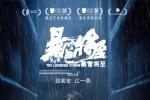 《暴雪将至》11.17上映 段奕宏征服观众一起探案