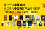 第四届浙江青年电影节开幕在即 聚焦影人新力量