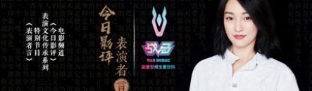 《今日齐乐娱乐》表演文化传承系列特别节目《表演者言》