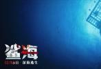 今日,由约翰内斯·罗伯茨执导,克莱尔·霍尔特、曼迪·摩尔联袂主演的深海灾难电影《鲨海》宣布将于12月8日全国上映,首曝定档预告和海报。两姐妹在潜水时遭到意外,受困于深海47米,为了生存不得不和鲨鱼展开激烈厮杀,预告中隐约可见的鲜红血水为影片留足悬念,一场惊险刺激的鲨口求生大战即将上演。