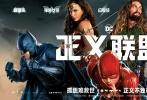 三天倒计时!年底压轴最强好莱坞超级大片《正义联盟》(Justice League)将于11月17日(本周五)全面公映。随着上映日期临近,《正义联盟》持续引领网络热点,近日海王杰森·莫玛(Jason Momoa)在接受采访时爆料,除了正片从头到尾都精彩之外,片尾也有惊喜彩蛋,看来这对观众来说是个大大的好消息。