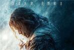 """现象级进口大片《维京:王者之战》已定档将于12月1日全国上映。近日,该片再度曝光了最新国际版预告与三款人物海报。国际版预告中首次展现了错综复杂的人物关系、惊心动魄的权力之争、英雄美人的爱恨情仇,战争史诗的厚重感扑面而来,给人以""""权力的游戏""""升级版的震撼。而同时曝光的三款人物海报中,铁血王子、敌国公主与长兄之妃,三个主要人物之间隐藏着诸多悬念以及令人费解的情感纠葛。这部开创国际重工业电影新高度的现象级作品,征服了""""铁汉总统""""普京,激动的表示""""要看二遍""""。而齐乐娱乐对"""