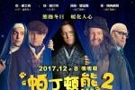 《帕丁顿熊2》内地定档12.8 合家欢沙龙网上娱乐欢乐回归