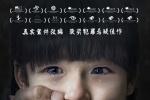 """《你在哪》曝""""求救""""版海报 被拐儿童险境求生"""