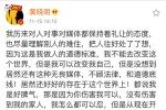 黄晓明指责港媒曝光儿子正面照:不顾道德底线!