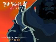 《钟馗传奇》曝手绘海报 全面揭示伏魔帝君形象