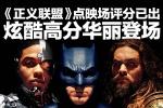 《正义联盟》今日公映 超燃被赞年度压轴爽片!