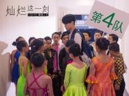 陈果执导新作《灿烂这一刻》 众童星为梦想起舞