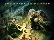 《狂兽》正在热映 张晋余文乐吴樾演出新奇观电影