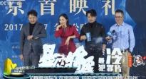 《暴雪将至》在京首映 段奕宏深陷角色难以自拔