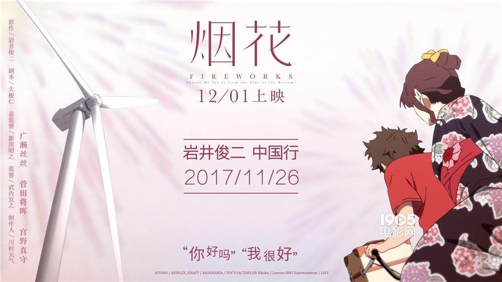 日本动画《烟花》曝新剧照 岩井俊二将来华宣传