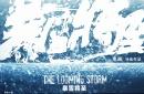 《暴雪将至》段奕宏获影帝 是否也暴露了局限性?