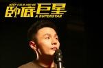 《卧底巨星》深圳路演 李荣浩神还原《无间道》