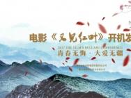 电影《又见红叶》武汉开机 八易其稿再拍长江故事