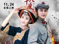 《北纬二十八度》发终极沙龙网上娱乐 传承中国梦主旋律