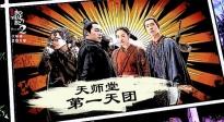 """《捉妖记2》""""天师犯傻""""特辑"""