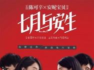 2018内地电影配额出炉《战狼2》《芳华》无缘台湾