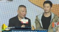"""《祖宗十九代》笑星云集 吴京""""乱入""""感受欢乐"""
