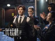 《二代妖精》沙龙网上娱乐曝现代妖精起源 人妖恋情路坎坷
