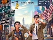 《唐人街探案2》曝新海报 王宝强刘昊然纽约驾马
