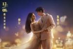 《假如王子睡着了》终极预告 陈柏霖张云龙求婚
