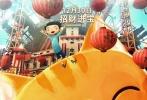 入围第54届金马奖最佳动画长片的台湾动画《小猫巴克里》,今日宣布定档12月30日,并发布先导沙龙网上娱乐和海报。影片构建了一个全新的动物城市,以真实的台南风光为背景,讲述了小猫巴克里和人类小男孩鱼嘟,为了揭穿大反派朱大人的巨大谎言而经历的一系列冒险故事。