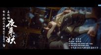《二代妖精之今生有幸》主题曲《夜来妖》