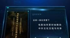 讲好中国故事给世界听 推动中外文化交流与共享