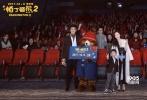 12月6日晚,影片《帕丁顿熊2》在北京举行首映礼,演员杜江、霍思燕、嗯哼一家以及金巧巧和她的宝贝女儿小西瓜出席活动。影片主角帕丁顿熊与英国大使馆代表克里斯·坎贝尔远道而来为影片宣传,知名插画师康乐老师、儿科专家崔玉涛医生到场助阵。