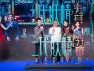 《二代妖精之今生有幸》发布会 冯绍峰揭秘床戏