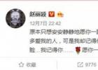 赵丽颖发文悼念去世粉丝:我记得你愿你一路走好